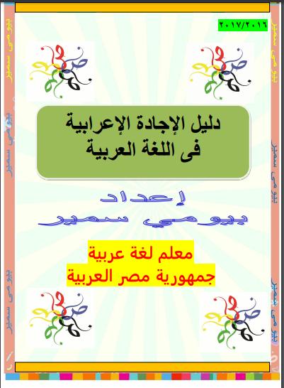 شرح قواعد اللغة العربية