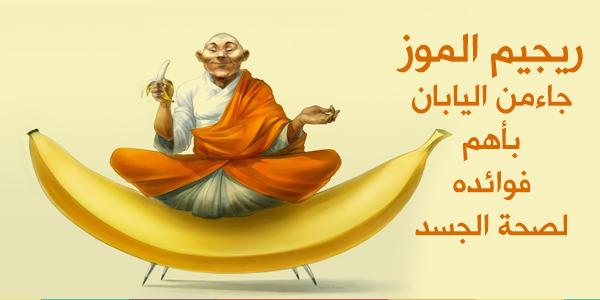 رجيم ياباني صباحي : كلوا الموز كل صباح واخسروا 2 سنتم من محيط خصركم ( وصفة + طريقة الاستعمال )