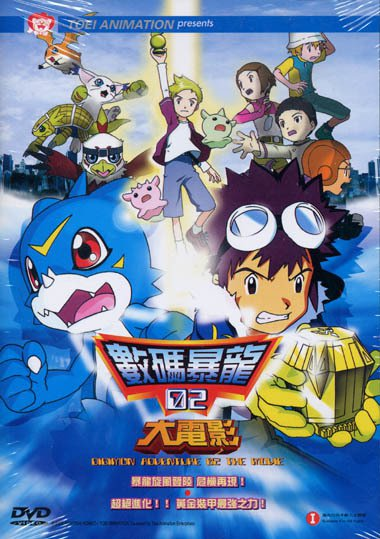 Digimon Adventure: The Golden Digimentals