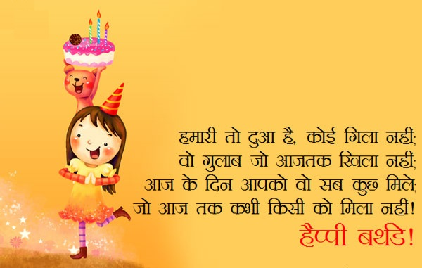 Best Sister Birthday Quotes In Hindi: Happy Birthday Wishes In Hindi/Urdu
