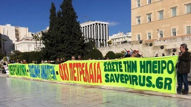 Πανηπειρωτικό συλλαλητήριο ενάντια στα πετρέλαια