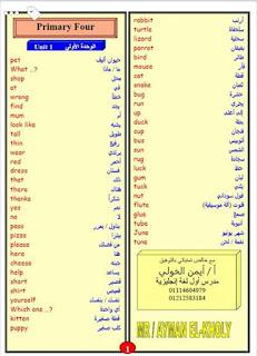 تحميل مذكرة كلمات وافعال اللغة الإنجليزية للصفوف الابتدائية لمستر أيمن الخولى