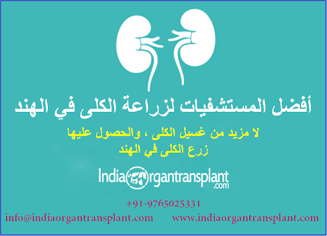 https://www.indiaorgantransplant.com/kidney-transplant-cost-top-hospitals-best-surgeons-india-arabic.php