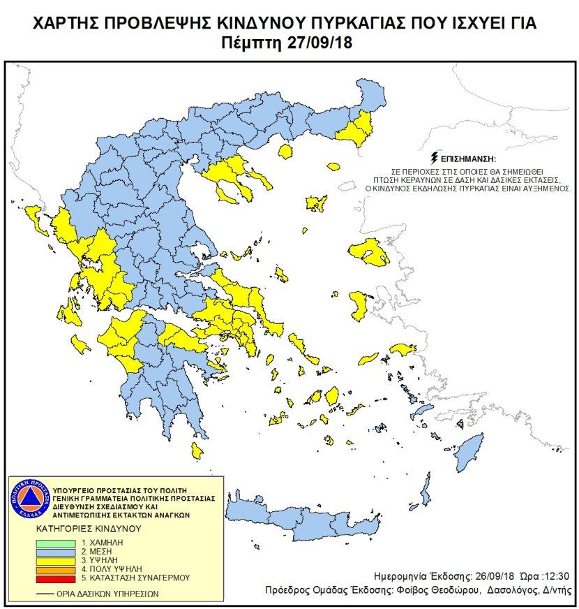 Υψηλός κίνδυνος εκδήλωσις πυρκαγιάς για αύριο Πέμπτη στην  Χαλκιδική