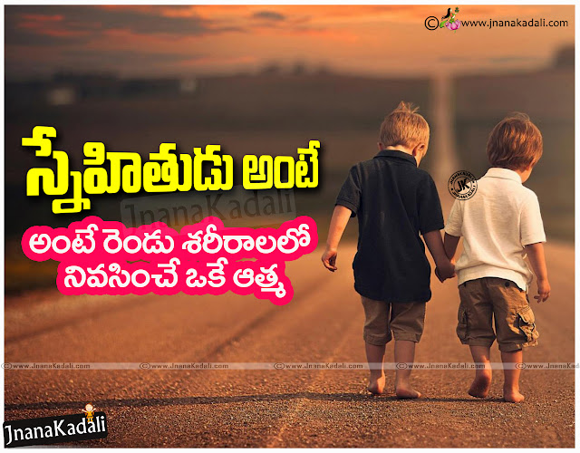 Here is a Telugu Help to Friendship Quotes in Telugu, Heart Touching Friendship Quotes and Sad Friendship Messages in Telugu. daily Good Quotes and Nice Messages in Telugu, Famous Telugu Language 2016 Happy Friendship day Messages Greeting Cards.