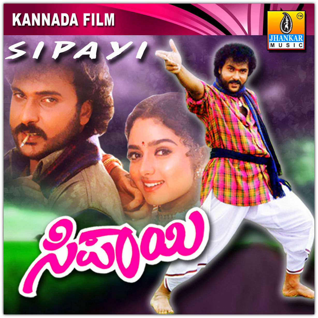 kannada mp3 songs sipayi 1996 kannada movie mp3 songs
