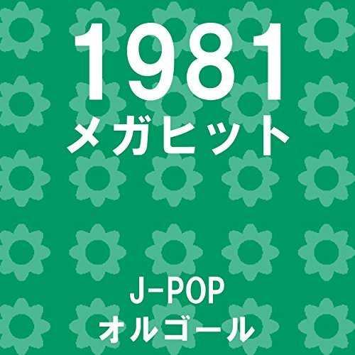[Album] オルゴールサウンド J-POP – メガヒット 1981 オルゴール作品集 (2015.05.20/MP3/RAR)