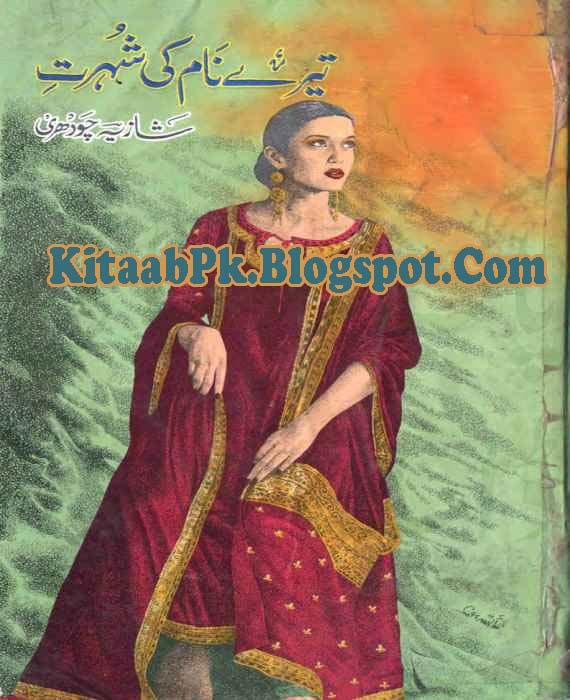 Tere Nam Ki Shuhrat Romantic Novel By Shazia Chaudhary Free Download PDF