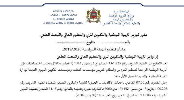 المقرر الوزاري لتنظيم السنة الدراسية 2019-2020