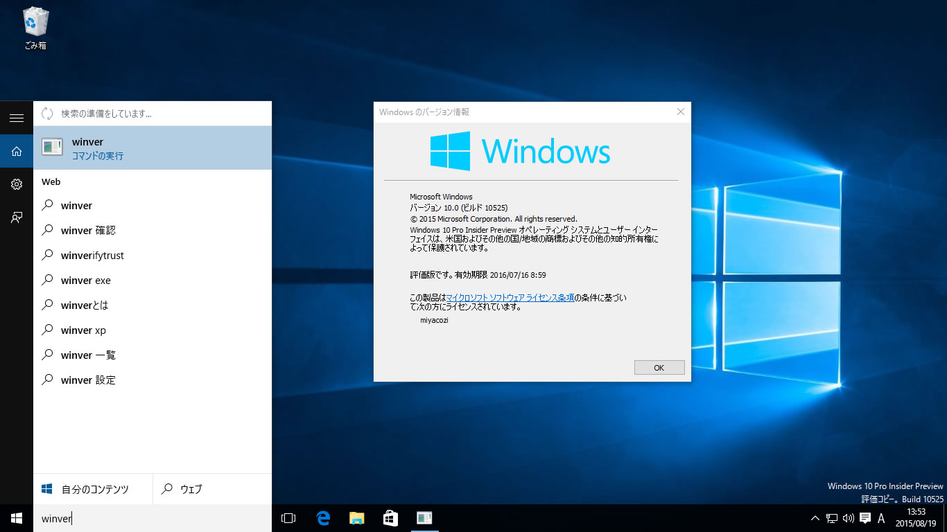 【Windows 10 Insider Preview】ビルド10525 1