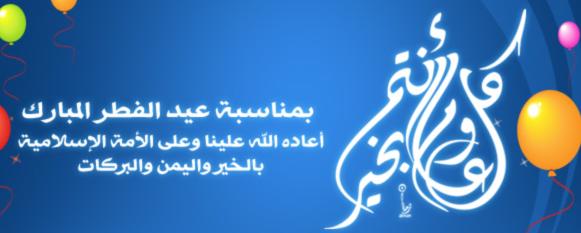 فعاليات عيد الفطر في موقعنا | صور مسجات توبيكات مواعيد eid alfeter 2013