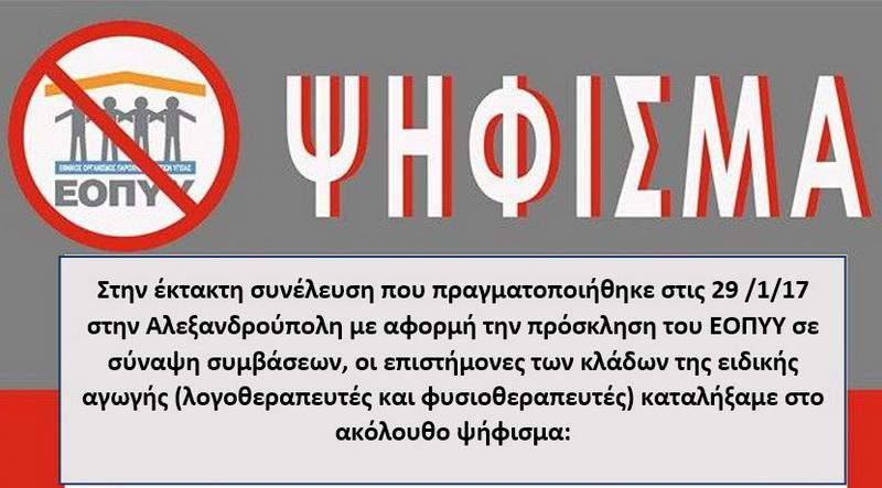 Ψήφισμα των Λογοθεραπευτών του Έβρου
