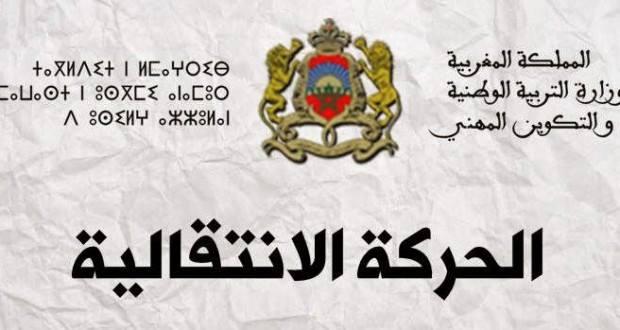 اخبار بمجريات لقاء النقابات مع الوزارة في شان الحركة الانتقالية الوطنية والجهوية و المحلية :