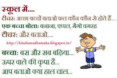 Funny Hindi Jokes Wallpaper For Facebook Hindi Sms Dhamaka