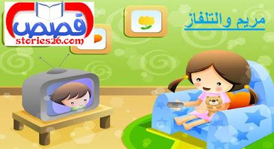 قصص اطفال قبل النوم | قصة مريم والتلفاز