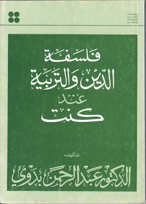 تحميل كتاب فلسفة الدين والتربية عند كانت pdf عبد الرحمن بدوي