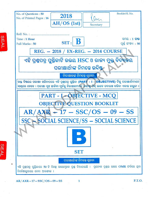 """Odisha HSC Exam 2018 """"SSC (Geography/History)"""" - Objective (PART-I) Question Paper PDF"""