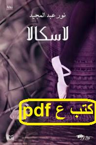 تحميل رواية لاسكالا pdf نور عبد المجيد