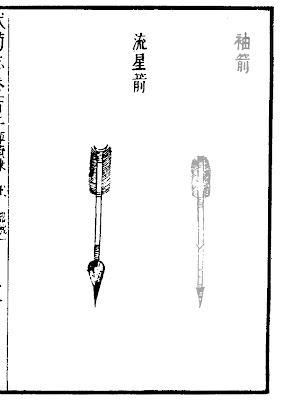 Ming Chinese Meteor Arrow