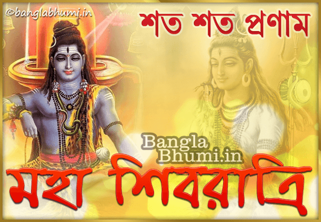 Happy Shivratri Bengali Wishing Wallpaper Free Download
