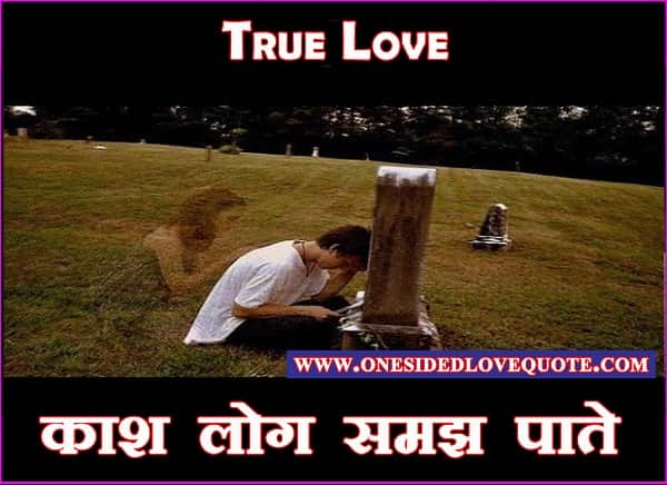 Whatsapp love quotes in hindi