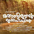 Thondimuthalum Driksakshiyum  Moview Review
