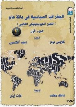 الجغرافيا السياسية في مائة عام - كلاوس دودز، ديفيد اتكنسون pdf
