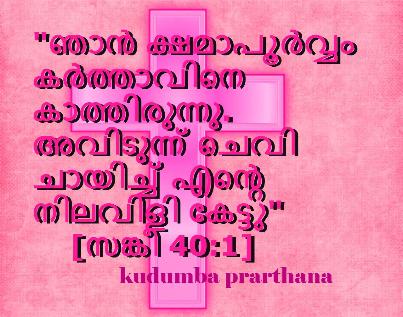 BIBLE VACHANAM: Sankeerthanam 40:1