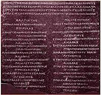 Αρχαία μακεδονική επιγραφή στην Αίγυπτο