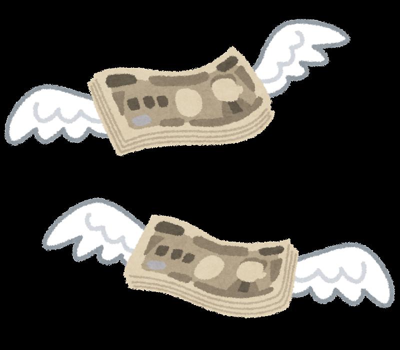 飛んで行くお金のイラスト(円) | かわいいフリー素材集 いらすとや