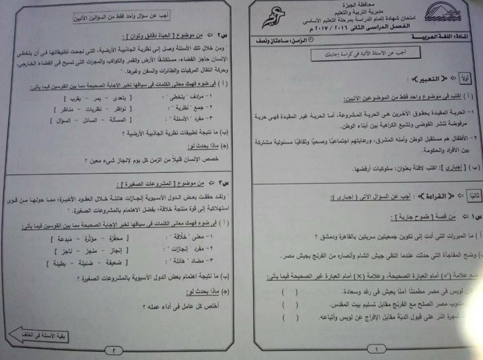 ورقة امتحان اللغة العربية للصف الثالث الاعدادي الفصل الدراسي الثاني 2017 محافظة الجيزة