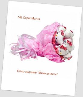 http://scrapmagia-ru.blogspot.ru/2016/03/blog-post.html