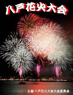 Hachinohe Fireworks Display 八戸花火大会 Hanabi Taikai