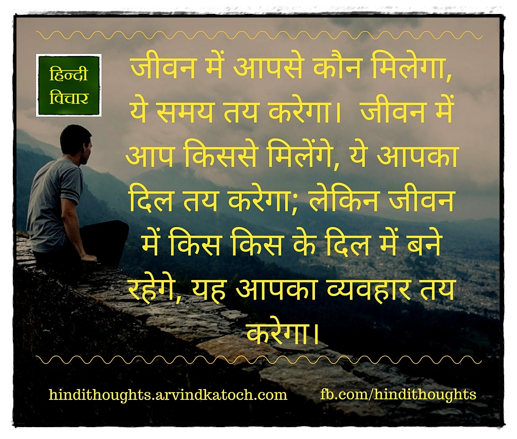Time will decide who will meet you in life Hindi Thought ...
