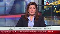 برنامج أماني الخياط حلقة الثلاثاء 1-8-2017 مع امانى الخياط