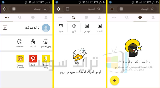 Download KakaoTalk 2018 Android