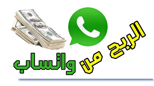 كسب المال من whatsapp دون أي جهد