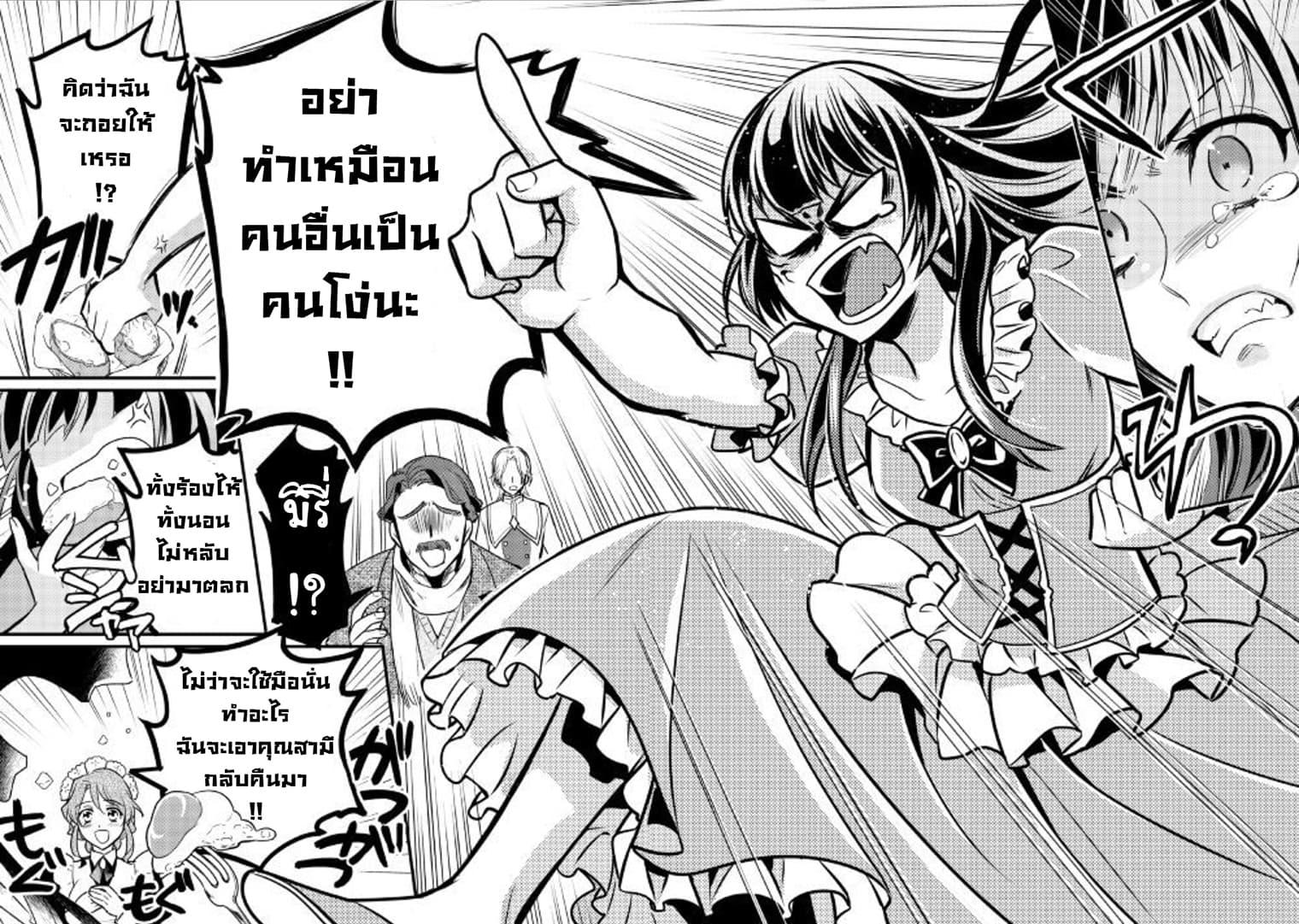อ่านการ์ตูน Daites Ryou Koubouki ตอนที่ 7 หน้าที่ 10