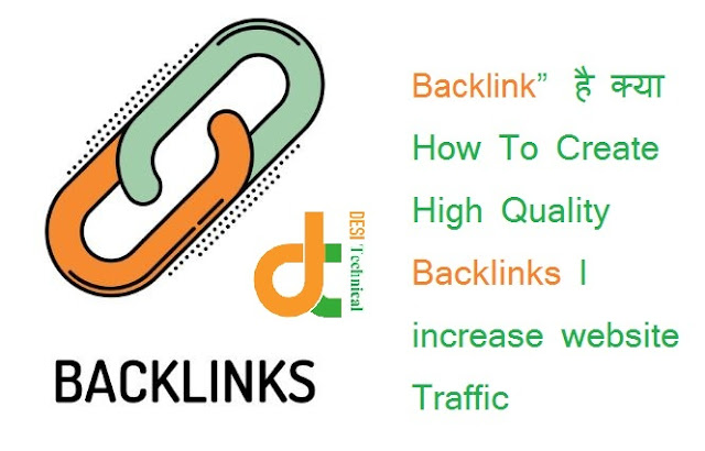 backlinks kya hai