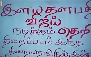 Vijay Theri Fans Vs Police