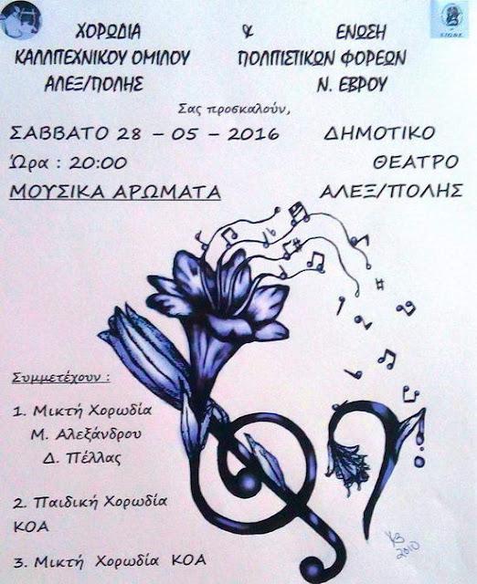 Μουσικά Αρώματα στο Δημοτικό Θέατρο Αλεξανδρούπολης