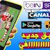 تطبيق  جديد لمشاهدة كل باقة BEIN SPORTS وكل قنوات الرياضية المشفرة  على هاتفك الأندرويد بشكل مجاني !