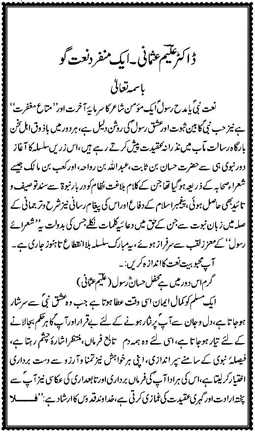 Naat Sharif book