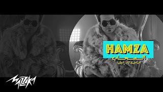 "Hamza El Sagheer - Sahebt Kam Ragel | El Sohab,حمزه الصغير - صاحبت كام راجل | الصحاب,اغنية صاحبت كام راجل - حمزة الصغير Mp3,حمزة الصغير,حمزه الصغير,ال جانى بعد يومين,اغانى حمزه الصغير,جميع اغانى حمزة الصغير,Mazzika, مزيكا, Music, Music Video, Clip, كليب, Video, فيديو, Exclusive, حصري, مطرب, Artist, Singer, فنان, Trend, Celebrities, Fashion, Middle East, KSA, Egypt, Saudi Arabia, Kuwait, Dubai, Jordon, Amman, UAE, Syria, Palestine, Iraq, Tunisia, morocco, Algeria, Lebanon, Worldwide, New, Release, Production, Music production, TV, MazzikaTv, 2018, MazzikaTv 2018, Hamza El Sagheer, Sahebt Kam Ragel, الصحاب, El Sohab, حمزه الصغير, صاحبت كام راجل, أغانى شعبى, اغانى شعبيه, شعبى, مهرجنات, مزمار عبسلام,كليب واغنية حمزه الصغير - صاحبت كام راجل | الصحاب 2018 mp3 على موقع ميكس وان ميوزك,كليب,فيديو,الصحاب,الصاحب,صحاب,صاحب,صحبى,اللى منى,شيبة,شيبه,شعبيات,شعبى,سمعنا,نغم العرب,نغماتى,طربيات,لحن,مطبعة,فيجو,حمزة الصغير,حمزة,انغامى,anghami,صغير,حصرى,حصريا,ميكس وان ميوزك,ميكس ميوزك,mix music,mix1music,تحميل واستماع,تحميل,استماع,مشاهدة,موقع,مدونه,مدونة,يوتيوب,فيس,فيس بوك,محمد عبد السلام, محمد عبد السلام2017, عبسلام 2017, محمد عبسلام, محمد عبسلام 2017, الموسيقار محمد عبسلام, محمد عبد السلام 2018, عبسلام 2018, مزمار عبسلام, مزمار محمد عبد السلام, مصر, هيخرب, عبسلام, مزمار, المزمار الجديد, عبد السلام, مزمار عبد السلام الجديد, محمد عبد السلام الجديد, رقص, عبد السلام 2017, مزمار عبد السلام, مزمار عبدالسلام, مزمار عبد السلام 2017, مزمار 2017, مزمار عبسلام الجديد, المزمار, درجن درجن, Hamdy Elaya, Mohamed Abd Elsalam, حمدى الاية, حصرياً, 2018,مهرجانات شعبى"" رضا البحراوي 2017 احمد شيبة 2017 اسماعيل الليثي 2017 مهرجانات جديده 2017, مهرجانات جديدة 2016, مهرجانات جديده جامده, مهرجانات جديده جامده 2016, مهرجانات جديدة جدا, مهرجانات جديده فيلو, مهرجانات جديده فريق الاحلام, مهرجانات جديده 2018, مهرجانات جديده 2017 الدخلاويه, مهرجانات جديده 2017 فيلو, مهرجانات جديده, مهرجانات جديده مهرجانات جديده, مهرجانات جديدة, مهرجانات جديدة 2017, مهرجانات جديدة 2016 فيلو, مهرجانات جديدة 2015, مهرجانات جديدة فيلو, "