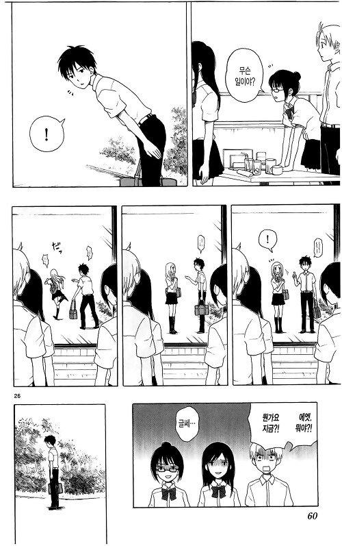 유가미 군에게는 친구가 없다 7화의 25번째 이미지, 표시되지않는다면 오류제보부탁드려요!