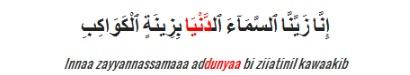 Contoh Bacaan Idzhar Wajib dalam Surat Ash-Shafat ayat 6
