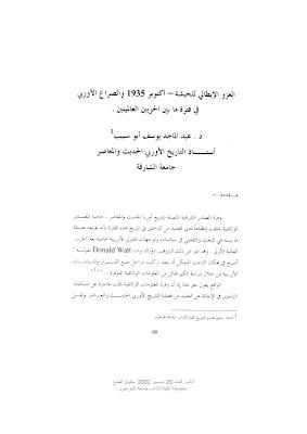 الغزو الإيطالي للحبشة أكتوبر 1935 والصراع الأوربي في فترة ما بين الحربين العالميتين - عبد الماجد يوسف أبو سبيب