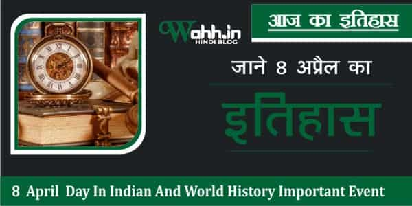 History-Of-8-April-In-Hindi