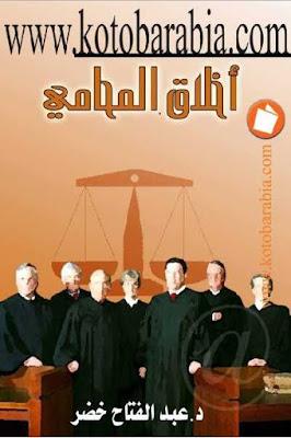تحميل كتاب اخلاق المحامي للدكتور عبد الفتاح خضر