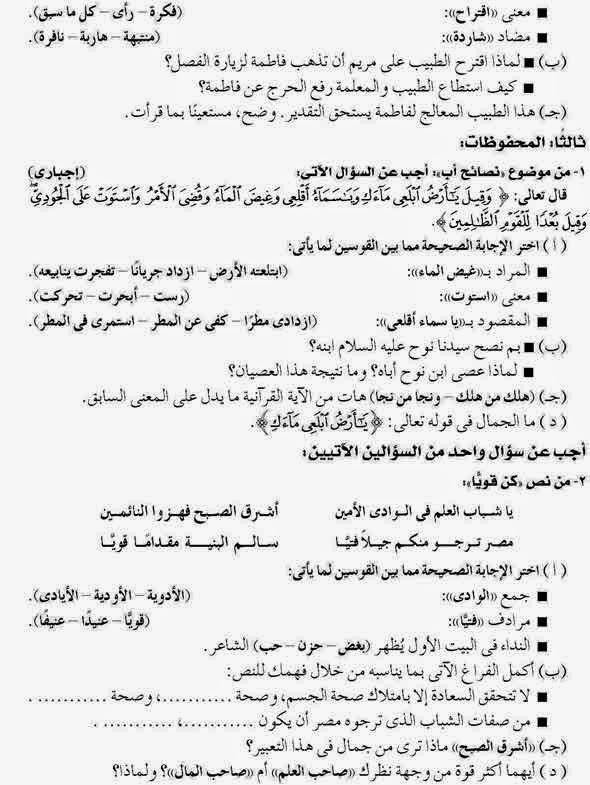 امتحان اللغة العربية محافظة شمال سيناء للسادس الإبتدائى نصف العام ARA06-15-P2.jpg